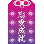 婚活女性に大人気の東京大神宮!縁結びお守りの意味とは?